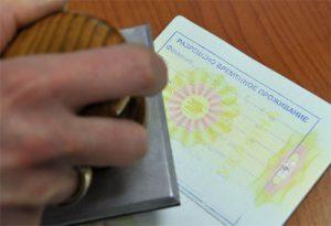 Оформление разрешения на временное проживание иностранным гражданам