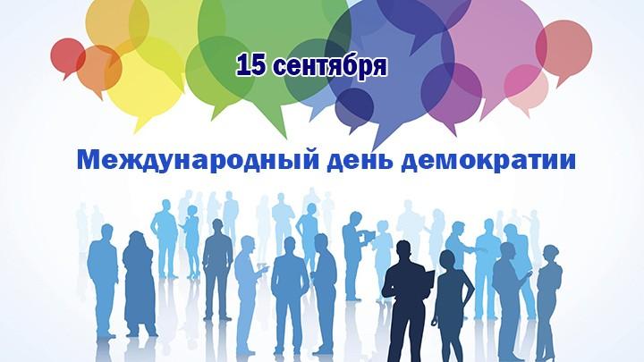 «Международный день демократии» в 2019 году отмечается 15 сентября