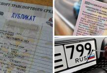 Прекращение регистрации транспортного средства