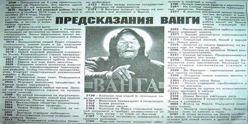 место предсказания ванги о россии в картинках выглядела как