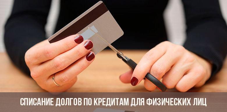 списание долгов по микрозаймам физических лиц 2020