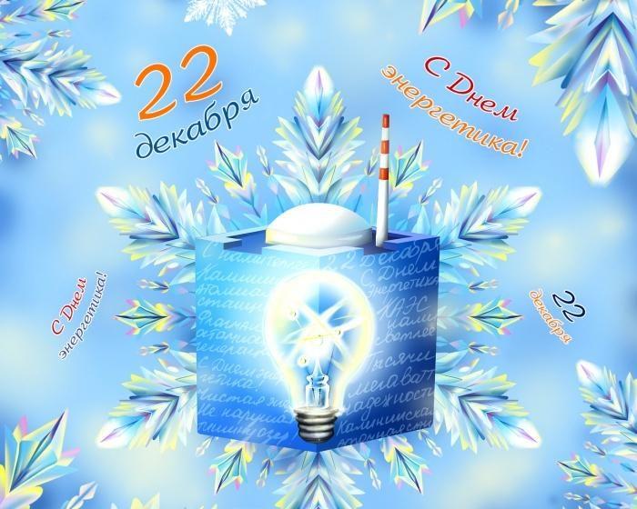 Открытки в честь дня энергетика