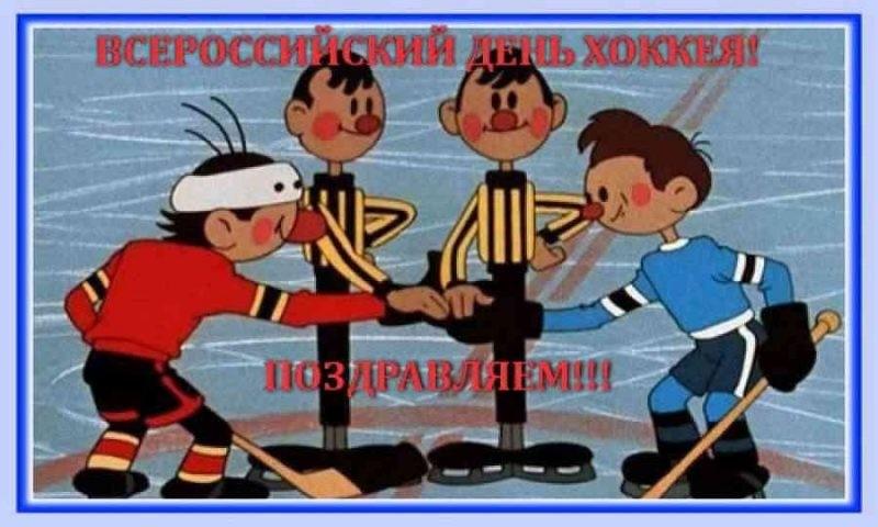 предложили короткое прикольное поздравления с днем российского хоккея продаже квартир дешево
