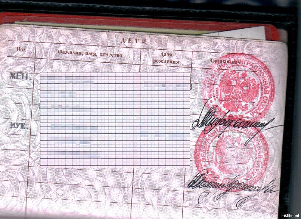 Как и где вписать ребенка в паспорт
